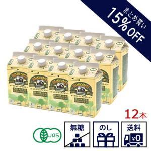 送料無料 お中元 夏ギフト アイスコーヒーギフト オーガニック ブレンド アイスコーヒー 12本セット ギフト|hirocoffee-shop