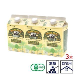 ポイント10倍 アイスコーヒー 10%OFF ブレンドコーヒー オーガニックコーヒー オーガニック ブレンド アイス 3本 セット|hirocoffee-shop