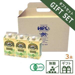 アイスコーヒーギフト オーガニック認証豆使用 ブレンド アイスコーヒー 3本セット ギフト(10%OFF) hirocoffee-shop