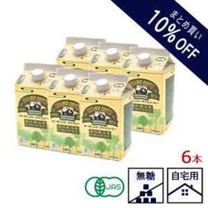 アイスコーヒー 15%OFF ブレンドコーヒー オーガニックコーヒー オーガニック ブレンド アイス 6本 セット|hirocoffee-shop