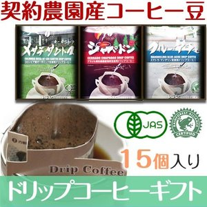 ドリップコーヒー ギフト 【 自家焙煎 ドリップ コーヒー 】 契約農園 シリーズ15個入|hirocoffee-shop