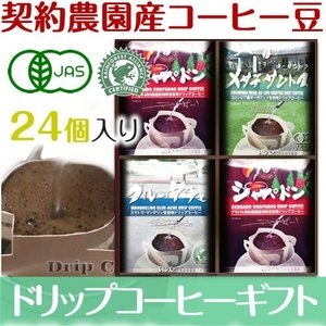 お歳暮 ドリップコーヒー ギフト 【 自家焙煎 ドリップ コーヒー 】 契約農園 シリーズ24個入|hirocoffee-shop