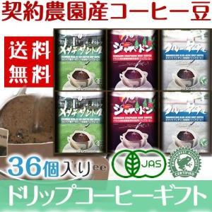 お歳暮 送料無料 ドリップコーヒー ギフト 【 自家焙煎 ドリップ コーヒー 】 契約農園 シリーズ36個入|hirocoffee-shop