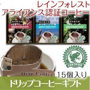 自家焙煎 ドリップ コーヒー ギフト ドリップコーヒー セット レインフォレストアライアンス 認証豆使用 15個入|hirocoffee-shop