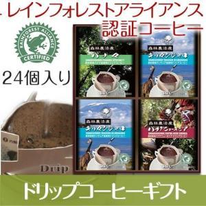 自家焙煎 コーヒー ギフト ドリップコーヒー セット レインフォレストアライアンス 認証豆使用 24個入|hirocoffee-shop