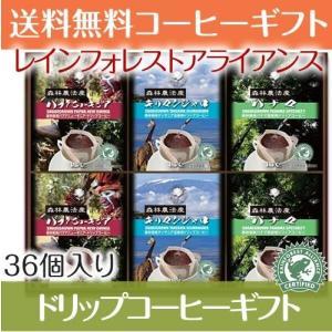 送料無料 自家焙煎 コーヒー ギフト ドリップコーヒー セット レインフォレストアライアンス 認証豆使用36個入|hirocoffee-shop