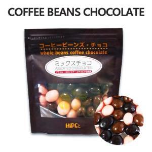 自家焙煎 コーヒー ビーンズ チョコレート 袋入り 【 ミックス チョコ 】|hirocoffee-shop
