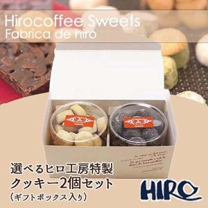 クッキー 詰合せ ギフト ヒロケーキ工房 特製 選べる 2種 セット 【 カカオ ミルク バター 抹茶 アーモンド 】|hirocoffee-shop