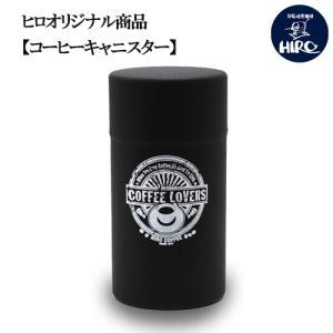 ヒロコーヒーオリジナル コーヒー豆 保存容器 キャニスター 缶 ブラック|hirocoffee-shop