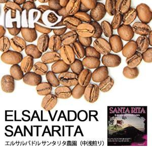 自家焙煎 コーヒー豆 エルサルバドル サンタリタ 農園 100g シングルオリジン スペシャルティ コーヒー レインフォレスト 認証 hirocoffee-shop