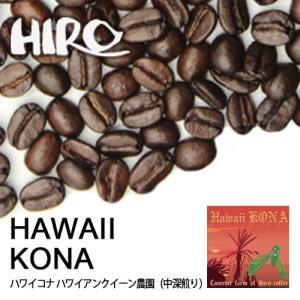 ■産地情報 4169mのマウナロア山の西側に広がるコーヒーの名産地コナ地区は、土壌が肥沃で水はけがよ...