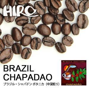 自家焙煎 コーヒー豆 シングルオリジン コーヒー 100g ブラジル  シャパドン スペシャルティ ボタニカ 農園 スペシャルティ 【 ストレート 】 hirocoffee-shop