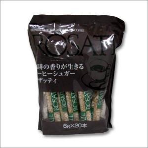 HIROCOFFEE◆ROSATI ロザッティ スティック コーヒーシュガー 20本入り|hirocoffee-shop
