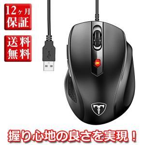 マウス 有線 mac 対応 日本語取扱書付 4段階DPI調節人間工学デザイン小型 高精度 Windows 10/XP/7/Vistaなど対応 佐川急便