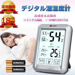 温湿度計 デジタル 高精度 おしゃれ  大画面 卓上置き マグネット付 壁掛け インフルエンザ 熱中...