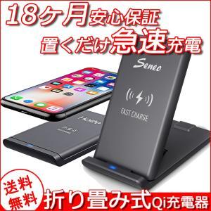 \2018年最新モデル/折り畳み式 qi 急速 ワイヤレス充...