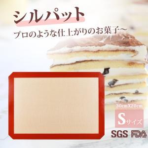 シルパット 家庭用 ベーキングシート 30x20cm Sサイズ クッキー パン マット シリコンマッ...