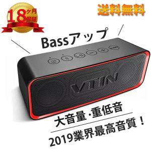 VTIN bluetooth スピーカー Bassアップ技術 ワイヤレススピーカー ブルートゥース ...