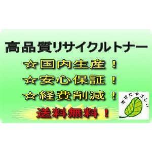 ムラテック(MURATEC) TS98C/V980/V985/V986 リサイクルトナー hirohs