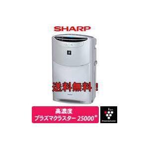 SHARP/シャープ プラズマクラスター KI-M850A-S 業務用加湿空気清浄機(アンモニア臭用)|hirohs