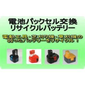 マキタ BH2433 電池パック セル交換リフレッシュ リサイクルバッテリー|hirohs