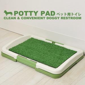 わんちゃんのしつけにピッタリ!人工芝生でわんちゃんも大喜び☆ペット用トイレ しつけるトイレ☆  __