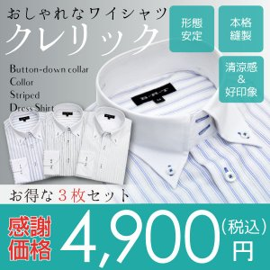 長袖ボタンダウン メンズワイシャツ グレー&ブルー 綿45%混 本格縫製(使える3枚セット/スマートスタイル)