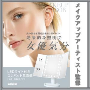 卓上鏡 女優ミラー 化粧鏡 メイクミラー LEDライト付き三面鏡 鏡