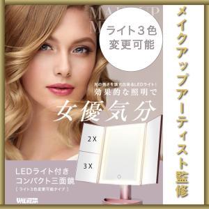 卓上鏡 女優ミラー 多照明モード搭載 上位版 化粧鏡 メイクミラー LEDライト付き三面鏡 鏡