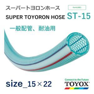 トヨックス スーパートヨロンホース ST-15 15×22 長さ 1m