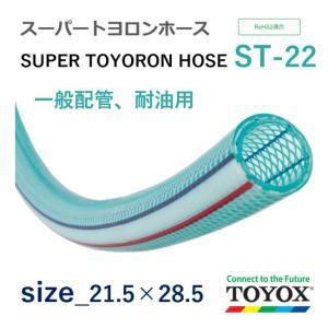 トヨックス スーパートヨロンホース ST-22 21.5×28.5 長さ 3m