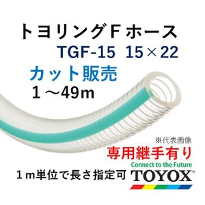 トヨックス トヨリングFホース TGF-15 15×22 カット販売単位 1m