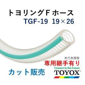 トヨックス トヨリングFホース TGF-19 19×26 長さ 1m