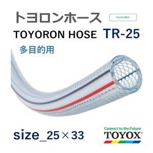 トヨックス トヨロンホース TR-25 25×33 1m単位カット販売