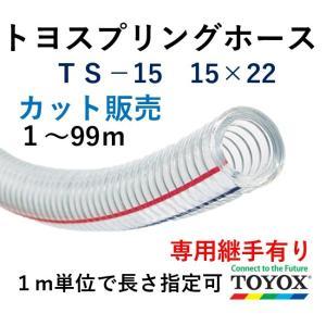 トヨックス トヨスプリングホース TS-15 15×22 1m単位カット販売