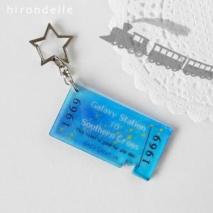 銀河鉄道切符 キーホルダー|hirondelle