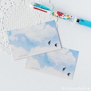 青空と雲とツバメ メッセージカード・10枚|hirondelle