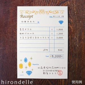 納品書な領収書・宝石|hirondelle|02