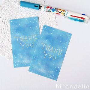 星空メッセージ・10枚(サンキューカード)|hirondelle