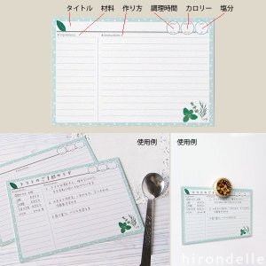 レシピカード・ハーブ(50枚) hirondelle 02
