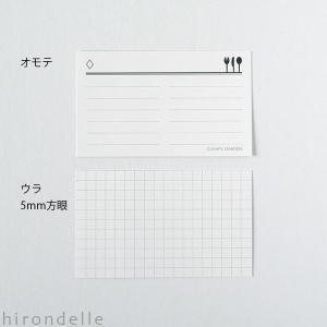 miniレシピカード(60枚)|hirondelle|02