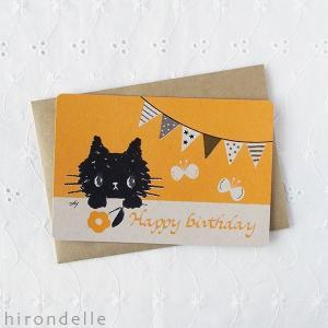 ネコの誕生日(バースデーカード・2枚セット)|hirondelle