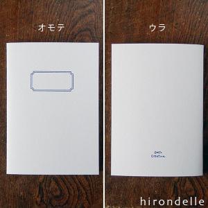 いろいろ記録帳|hirondelle|03
