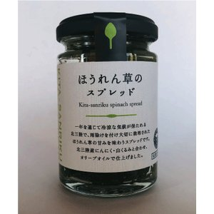 KITA-SANRIKU CRAFT SPREAD/ほうれん草のスプレッド 120g 冷凍 1,080円(税込)|hirono-ya