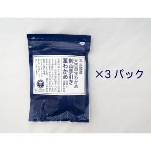 手すきならではのシャキシャキ食感! 剣山茎わかめ130g×3パック|hirono-ya