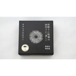 洋野うに牧場の四年うに「蒸し」(キタムラサキウニ)90g|hirono-ya