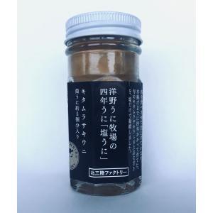 繊細で上品な味!洋野うに牧場の塩うに(北紫うに)60g 1本|hirono-ya