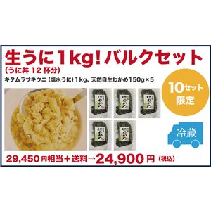 生うに1kg!バルクセット【送料無料】冷蔵 10セット限定 hirono-ya