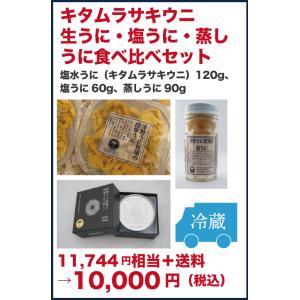 キタムラサキウニ 生うに・塩うに・蒸しうに食べ比べセット【送料無料】冷蔵 hirono-ya