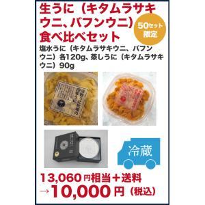 生うに(キタムラサキウニ、バフンウニ)食べ比べセット【送料無料】冷蔵 hirono-ya